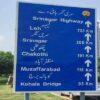 اسلام آباد۔پاکستانی حکومت نے کشمیر ہائی وے کا نام تبدیل کر کے سرینگر ہائی وے رکھ دیاسری نگرہائی وے کا باقاعدہ افتتاح 5اگست کو دو مرحلوں میں کیا جائے گا